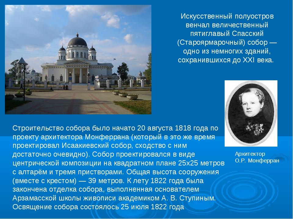 Искусственный полуостров венчал величественный пятиглавый Спасский (Староярма...