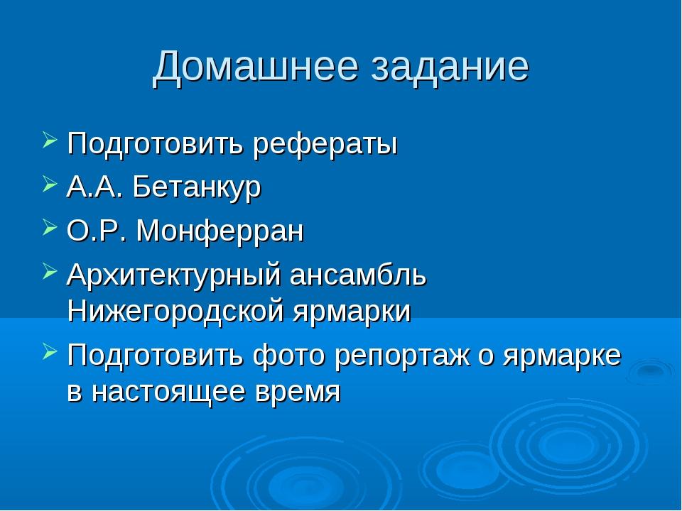 Домашнее задание Подготовить рефераты А.А. Бетанкур О.Р. Монферран Архитектур...