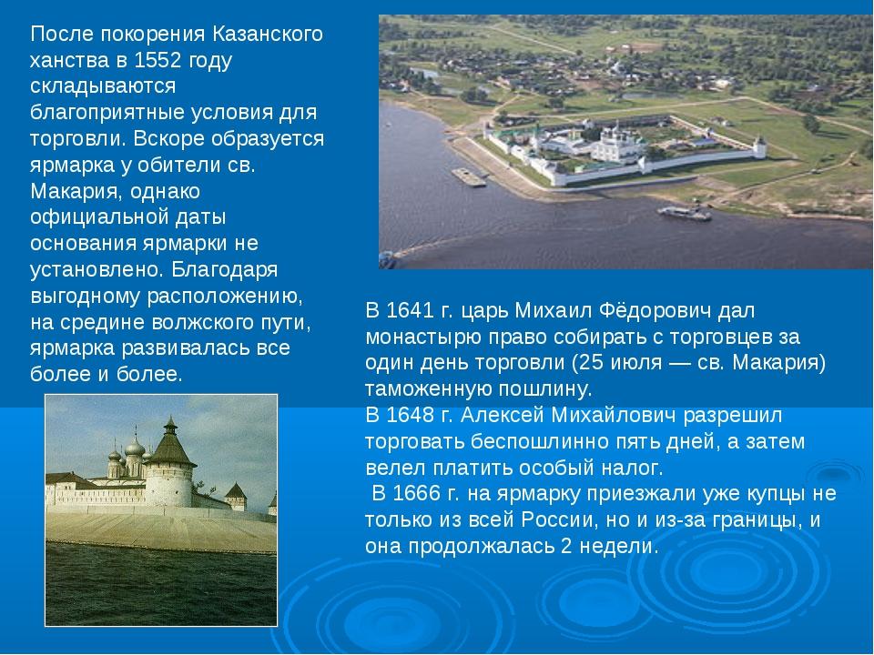 После покорения Казанского ханства в 1552 году складываются благоприятные усл...
