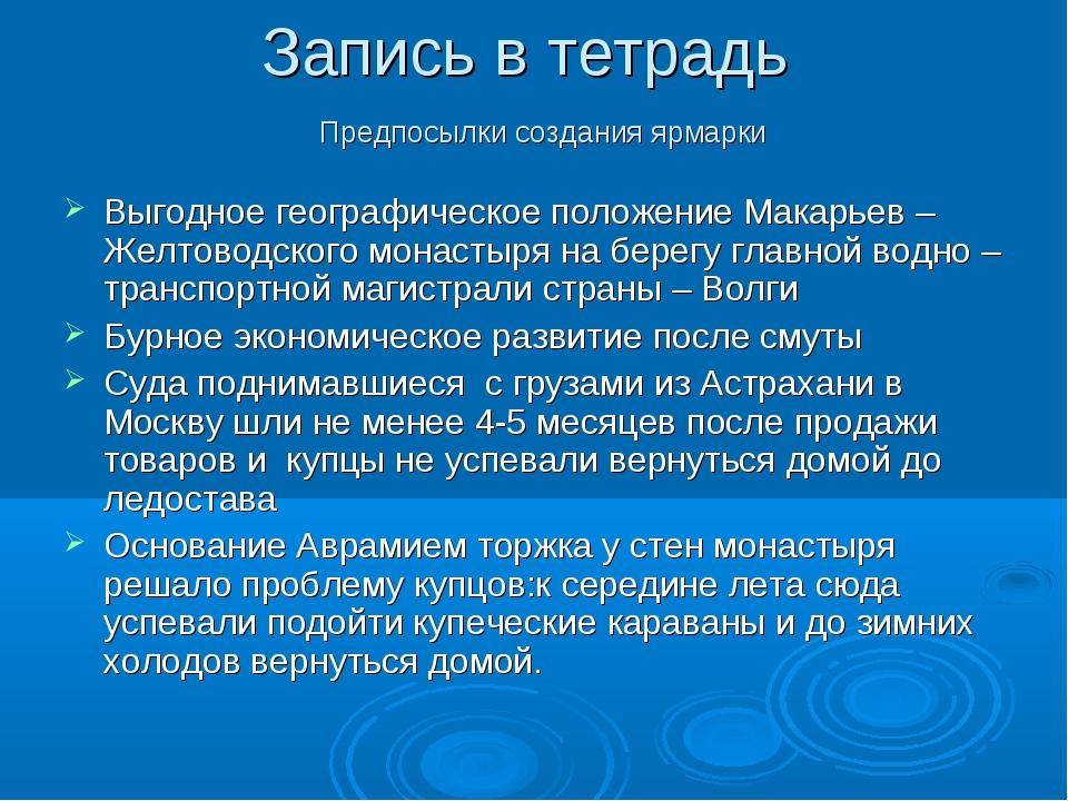 Запись в тетрадь Выгодное географическое положение Макарьев – Желтоводского м...