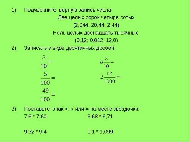 Подчеркните верную запись числа: Две целых сорок четыре сотых (2,044; 20,44;...