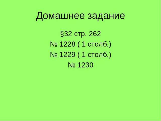 Домашнее задание §32 стр. 262 № 1228 ( 1 столб.) № 1229 ( 1 столб.) № 1230