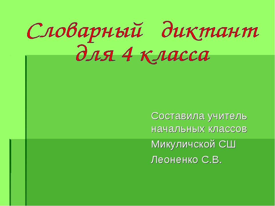 Составила учитель начальных классов Микуличской СШ Леоненко С.В.