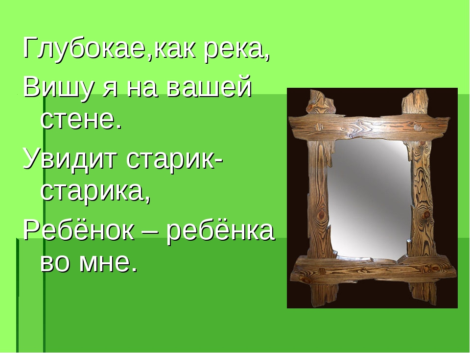 Глубокае,как река, Вишу я на вашей стене. Увидит старик- старика, Ребёнок – р...