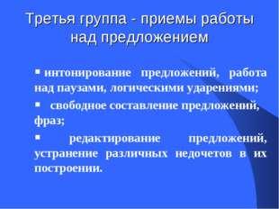 Третья группа - приемы работы над предложением §интонирование предложений, р