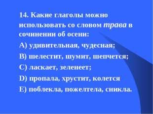 14. Какие глаголы можно использовать со словом трава в сочинении об осени: А)