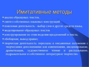 Имитативные методы ·анализ образцовых текстов, ·синтез собственных языковых