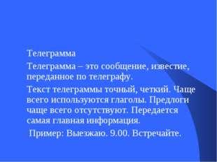 Телеграмма Телеграмма – это сообщение, известие, переданное по телеграфу. Тек
