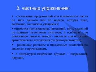 3. частные упражнения: § составление предложений или компонентов текста по т
