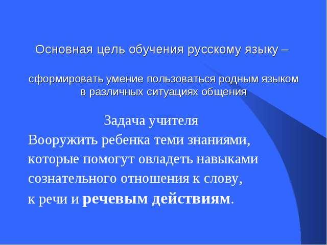 Основная цель обучения русскому языку – сформировать умение пользоваться род...