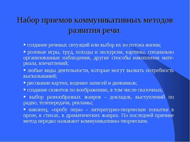 Набор приемов коммуникативных методов развития речи § создание речевых ситуац...