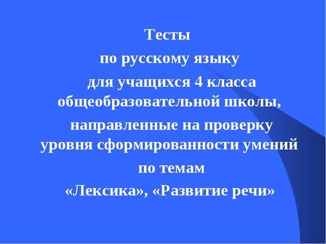 Тесты по русскому языку для учащихся 4 класса общеобразовательной школы, напр...