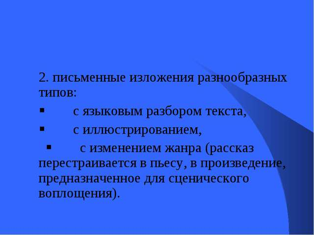 2. письменные изложения разнообразных типов: § с языковым разбором тек...