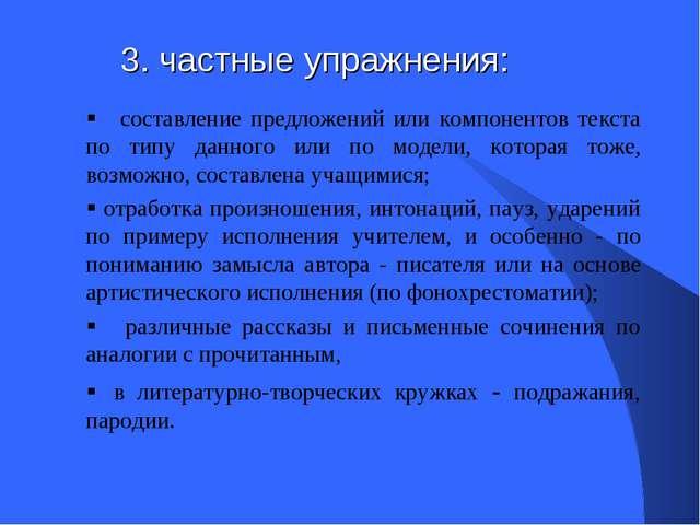 3. частные упражнения: § составление предложений или компонентов текста по т...