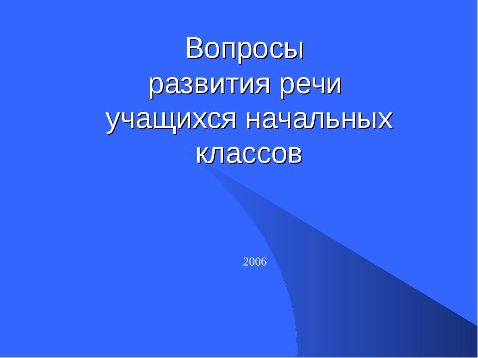 Вопросы развития речи учащихся начальных классов 2006