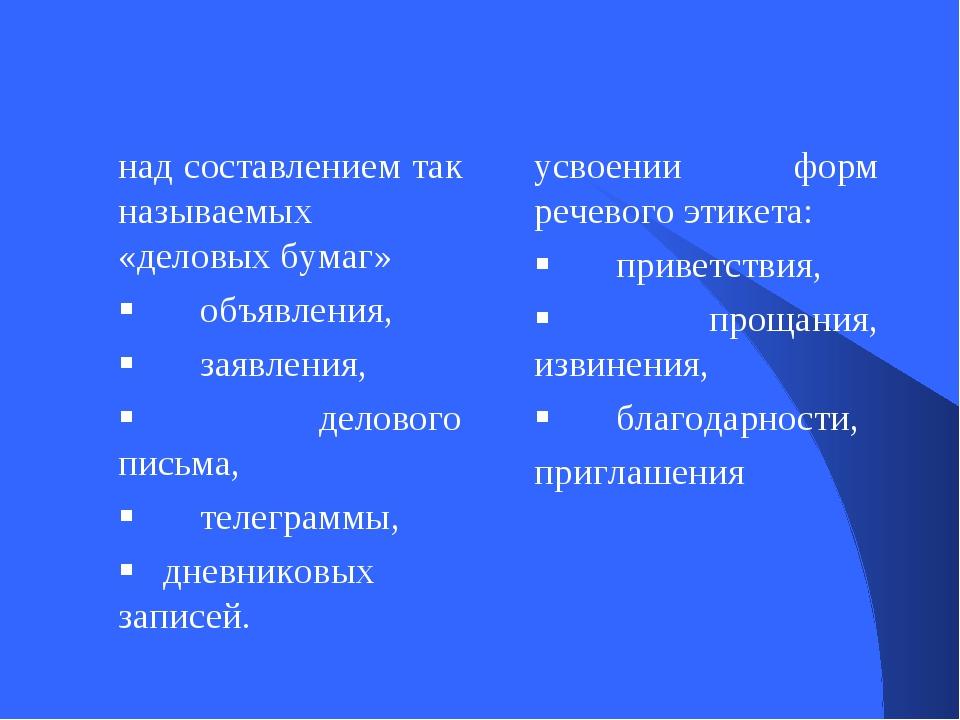над составлением так называемых «деловых бумаг» § объявления, § з...