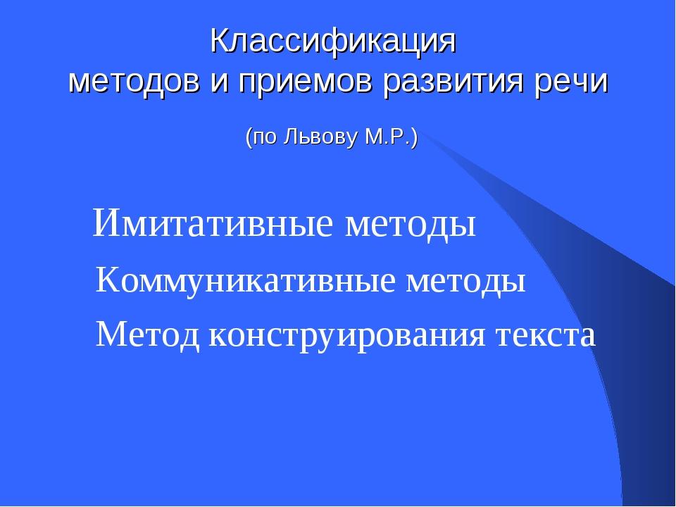 Классификация методов и приемов развития речи (по Львову М.Р.) Имитативные м...