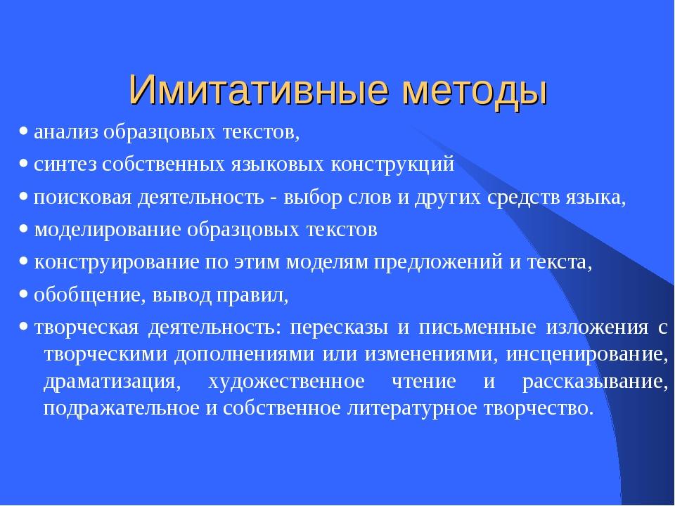 Имитативные методы ·анализ образцовых текстов, ·синтез собственных языковых...