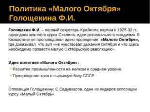 Политика «Малого Октября» Голощекина Ф.И. Голощекин Ф.И. – первый секретарь К