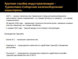 Крупная стройка индустриализации – Туркестано-Сибирская железнодорожная магис