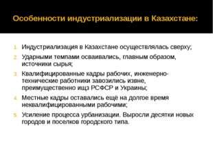 Особенности индустриализации в Казахстане: Индустриализация в Казахстане осущ