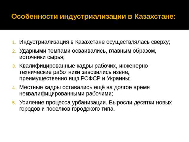 Особенности индустриализации в Казахстане: Индустриализация в Казахстане осущ...