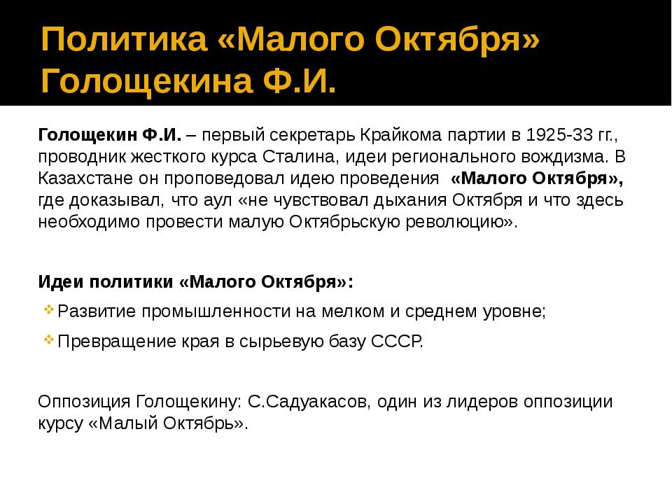 Политика «Малого Октября» Голощекина Ф.И. Голощекин Ф.И. – первый секретарь К...