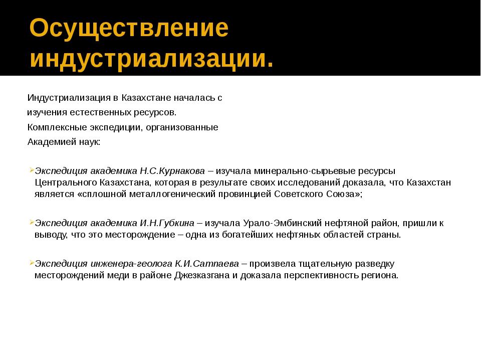 Осуществление индустриализации. Индустриализация в Казахстане началась с изуч...