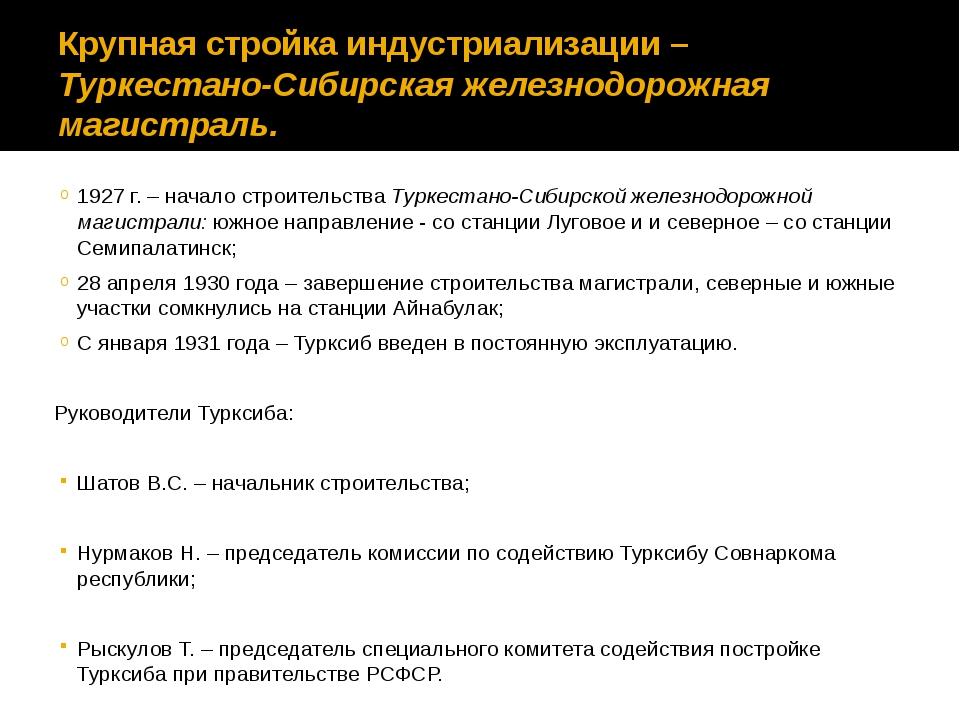 Крупная стройка индустриализации – Туркестано-Сибирская железнодорожная магис...