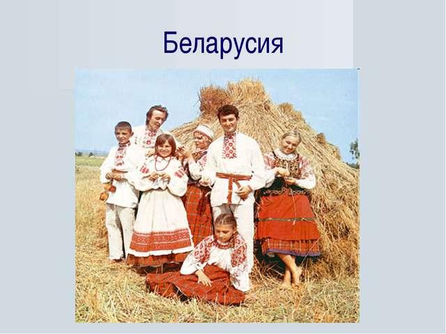 Беларусия