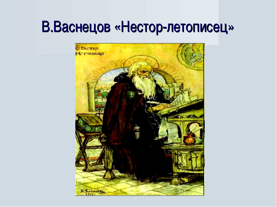 В.Васнецов «Нестор-летописец»