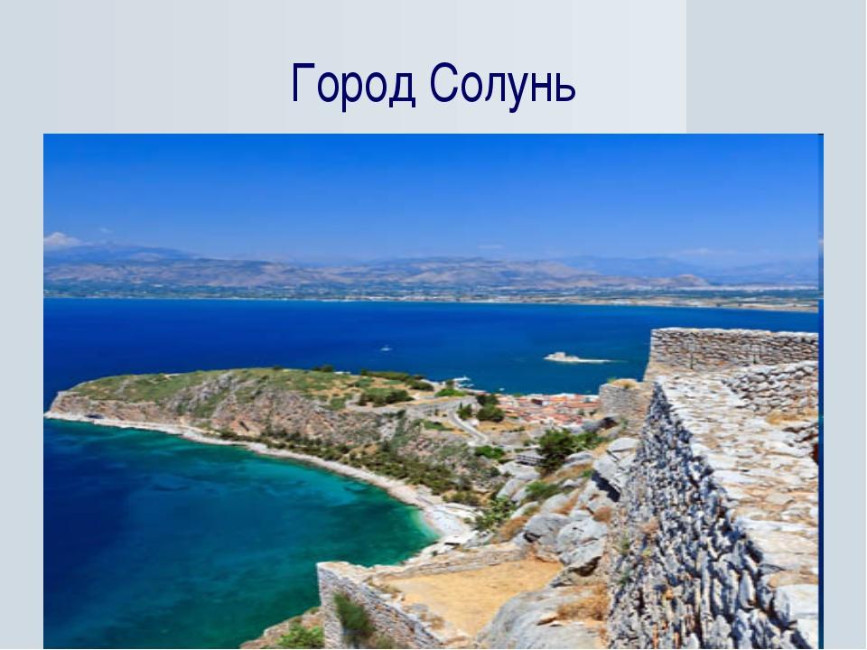 Город Солунь