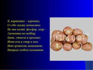 Я, картошка – хорошка, О себе скажу немножко: Во мне калий, фосфор, хлор – Эл