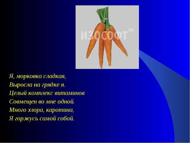 Я, морковка сладкая, Выросла на грядке я. Целый комплекс витаминов Совмещен в...
