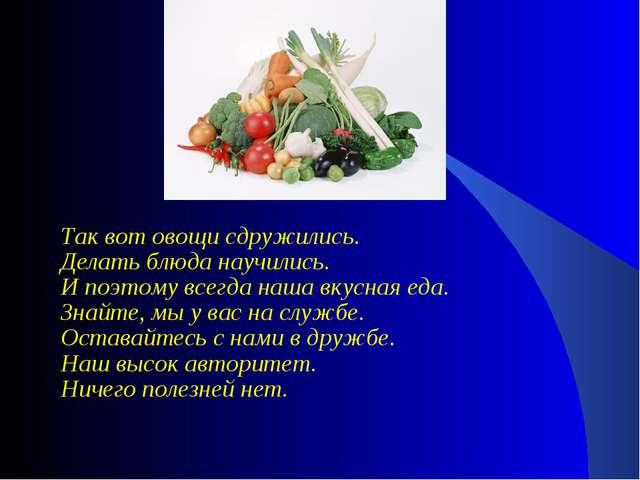 Так вот овощи сдружились. Делать блюда научились. И поэтому всегда наша вкусн...