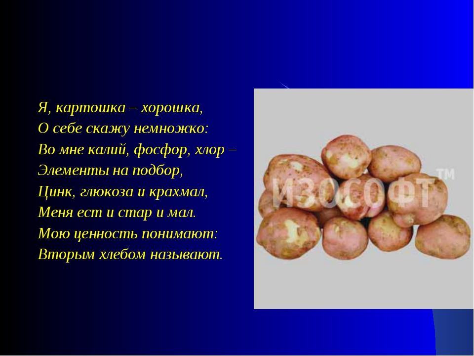 Я, картошка – хорошка, О себе скажу немножко: Во мне калий, фосфор, хлор – Эл...