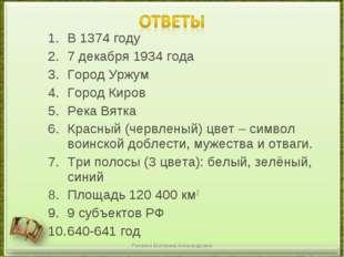 В 1374 году 7 декабря 1934 года Город Уржум Город Киров Река Вятка Красный (ч