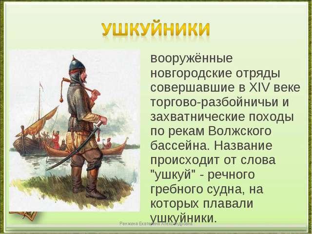 вооружённые новгородские отряды совершавшие в XIV веке торгово-разбойничьи и...