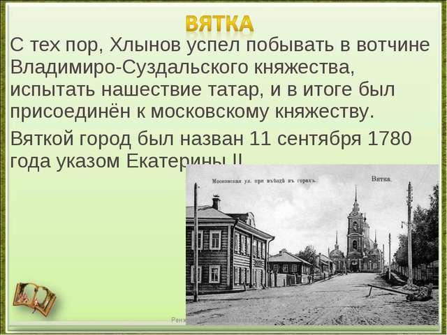 С тех пор, Хлынов успел побывать в вотчине Владимиро-Суздальского княжества,...