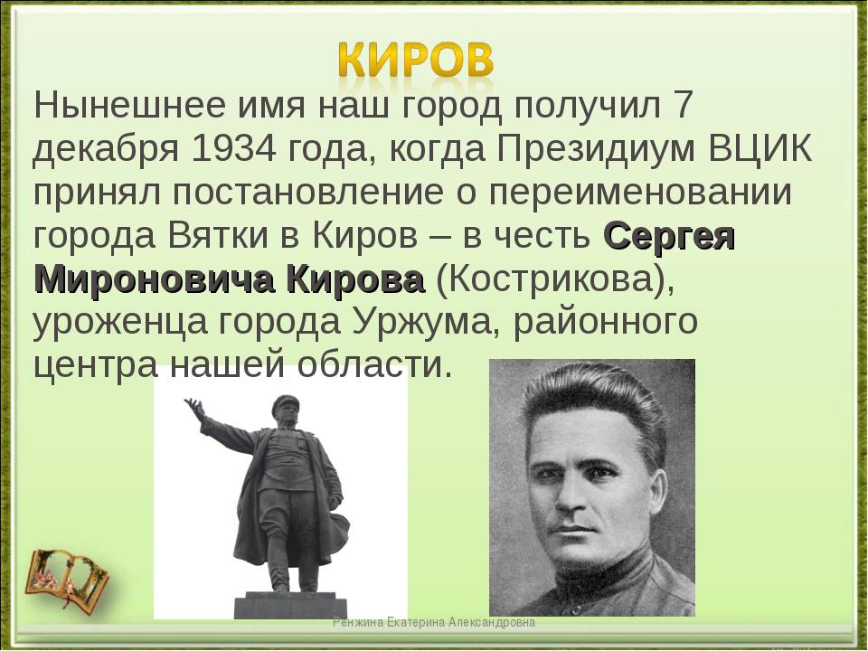 Нынешнее имя наш город получил 7 декабря 1934 года, когда Президиум ВЦИК прин...