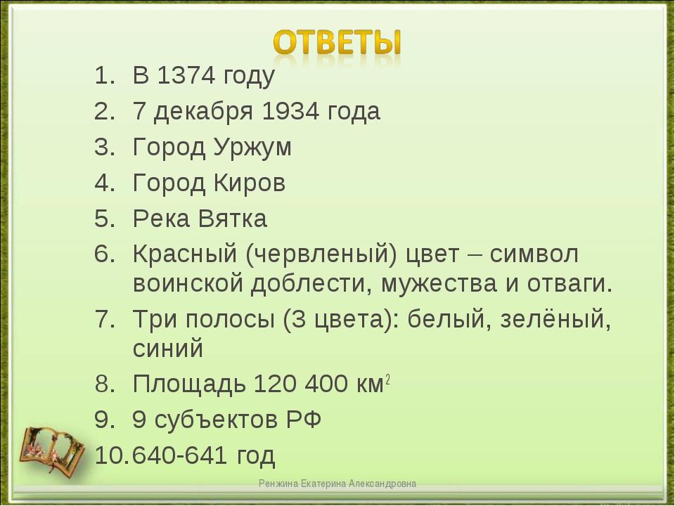 В 1374 году 7 декабря 1934 года Город Уржум Город Киров Река Вятка Красный (ч...