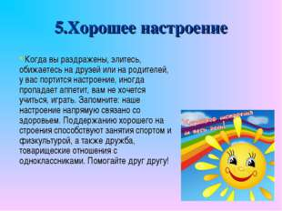 5.Хорошее настроение Когда вы раздражены, злитесь, обижаетесь на друзей или н
