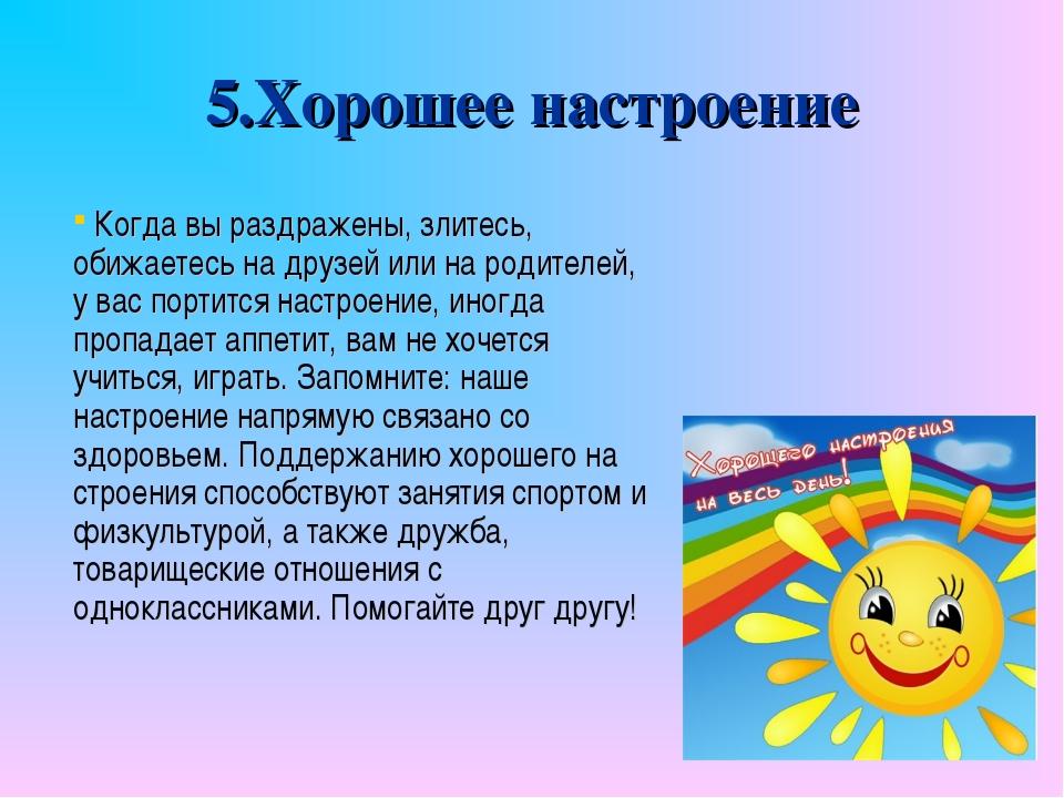 5.Хорошее настроение Когда вы раздражены, злитесь, обижаетесь на друзей или н...
