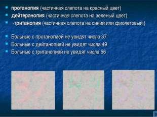 протанопия (частичная слепота на красный цвет) дейтеранопия (частичная слепот