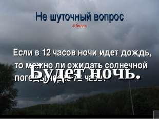 Если в 12 часов ночи идет дождь, то можно ли ожидать солнечной погоды чере
