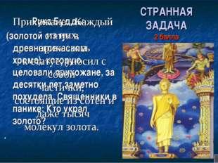 СТРАННАЯ ЗАДАЧА 2 балла Рука Будды, (золотой статуи в древнегреческом хроме)