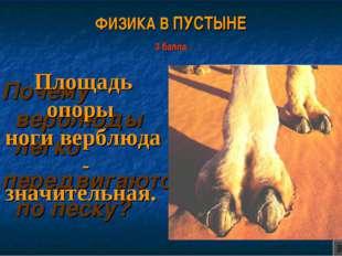 ФИЗИКА В ПУСТЫНЕ 3 балла Почему верблюды легко передвигаются по песку? Площад