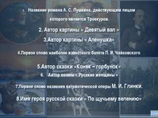 Название романа А. С. Пушкина, действующим лицом которого является Троекуров.