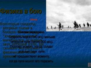 """Физика в бою Некоторые солдаты, впервые попав в боевую обстановку, """"кланяются"""