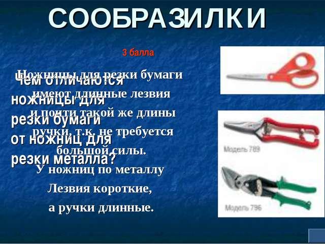 СООБРАЗИЛКИ Чем отличаются ножницы для резки бумаги от ножниц для резки метал...